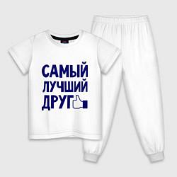 Пижама хлопковая детская Самый лучший друг цвета белый — фото 1