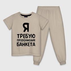 Пижама хлопковая детская Я требую продолжения банкета цвета миндальный — фото 1
