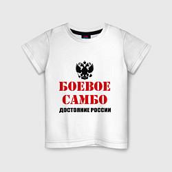 Футболка хлопковая детская Боевое самбо России цвета белый — фото 1