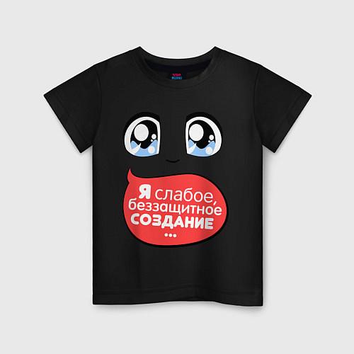 Детская футболка Беззащитное создание / Черный – фото 1