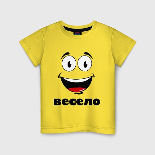 Детская футболка Мне весело / Желтый – фото 1