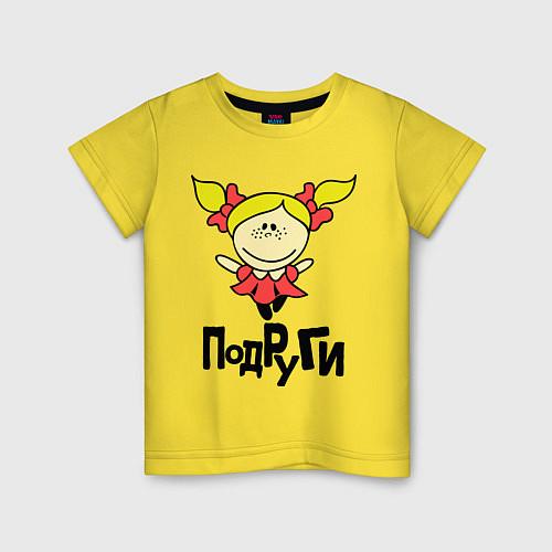 Детская футболка Подруги навеки / Желтый – фото 1