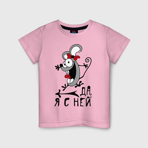 Детская футболка Да, я с ней / Светло-розовый – фото 1