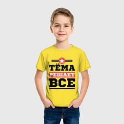 Футболка хлопковая детская Тёма решает все цвета желтый — фото 2