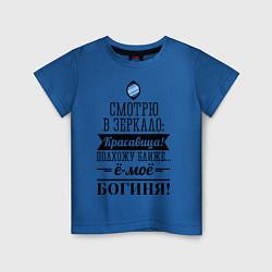 Футболка хлопковая детская Ё-моё - Богиня! цвета синий — фото 1