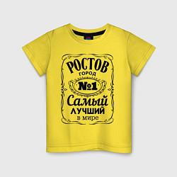 Футболка хлопковая детская Ростов лучший город цвета желтый — фото 1