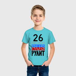 Футболка хлопковая детская 26 регион рулит цвета бирюзовый — фото 2