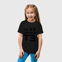 Футболка хлопковая детская Из ХЗ делаю ТЗ (ПМ) цвета черный — фото 2