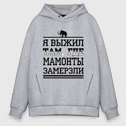 Толстовка оверсайз мужская Я выжил там, где мамонты замерзли цвета меланж — фото 1