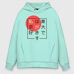 Толстовка оверсайз мужская Я люблю Токио Иероглифами цвета мятный — фото 1