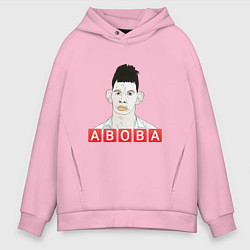 Толстовка оверсайз мужская АБОБА ABOBA МЕМ цвета светло-розовый — фото 1