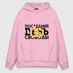 Толстовка оверсайз мужская Последний день свободы цвета светло-розовый — фото 1
