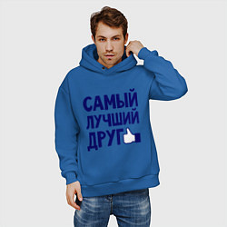 Толстовка оверсайз мужская Самый лучший друг цвета синий — фото 2