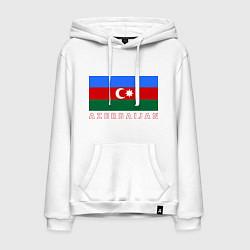 Толстовка-худи хлопковая мужская Азербайджан цвета белый — фото 1