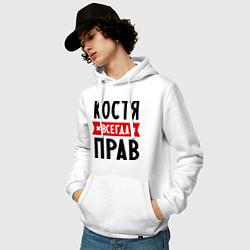 Толстовка-худи хлопковая мужская Костя всегда прав цвета белый — фото 2