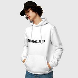 Толстовка-худи хлопковая мужская Тыжбухгалтер цвета белый — фото 2