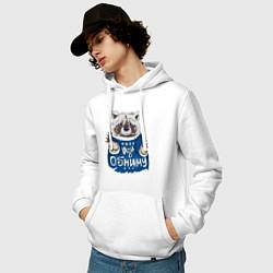 Толстовка-худи хлопковая мужская Енот: Иди обниму цвета белый — фото 2