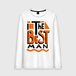 Мужской лонгслив The best man