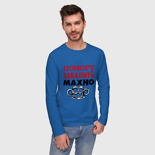 Мужской лонгслив Помогу завалить Махно / Синий – фото 3