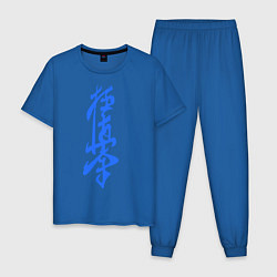 Пижама хлопковая мужская Киокушинкай: иероглиф цвета синий — фото 1