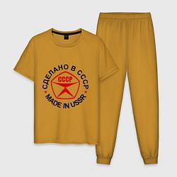 Пижама хлопковая мужская Сделано в СССР цвета горчичный — фото 1