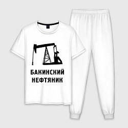 Пижама хлопковая мужская Бакинский нефтяник цвета белый — фото 1