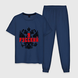 Пижама хлопковая мужская Я Русский: герб цвета тёмно-синий — фото 1