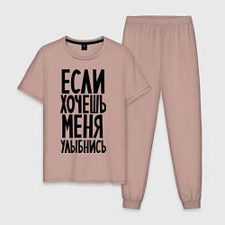 Пижама хлопковая мужская Если хочешь меня улыбнись цвета пыльно-розовый — фото 1
