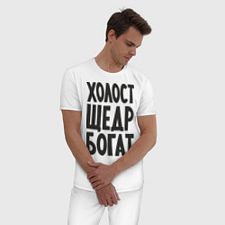 Пижама хлопковая мужская Холост, щедр, богат цвета белый — фото 2
