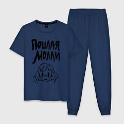 Пижама хлопковая мужская Пошлая Молли цвета тёмно-синий — фото 1