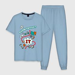 Пижама хлопковая мужская Я ж программист цвета мягкое небо — фото 1
