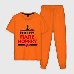 Пижама хлопковая мужская Моему папе - моряку цвета оранжевый — фото 1