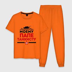 Пижама хлопковая мужская Моему папе танкисту цвета оранжевый — фото 1