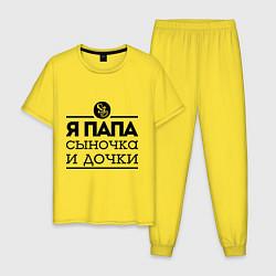Пижама хлопковая мужская Папа сыночка и дочки цвета желтый — фото 1