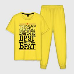 Пижама хлопковая мужская Друг всегда брат цвета желтый — фото 1