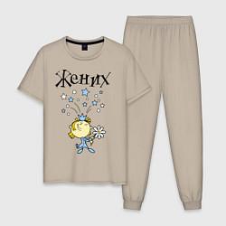 Пижама хлопковая мужская Жених цвета миндальный — фото 1