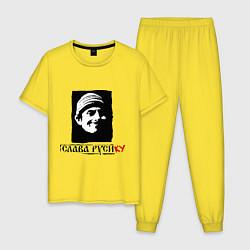 Пижама хлопковая мужская Слава Русику цвета желтый — фото 1
