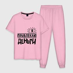 Пижама хлопковая мужская Привлекаю деньги цвета светло-розовый — фото 1