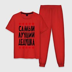 Пижама хлопковая мужская Самый лучший дедушка цвета красный — фото 1