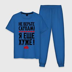 Пижама хлопковая мужская Не верьте слухам! цвета синий — фото 1