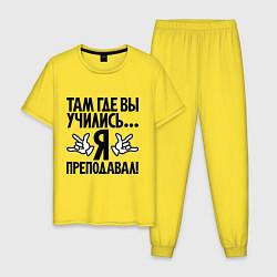 Пижама хлопковая мужская Там где вы учились, я преподавал! цвета желтый — фото 1
