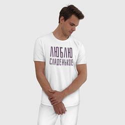Пижама хлопковая мужская ЛЮБЛЮ СЛАДЕНЬКОЕ цвета белый — фото 2