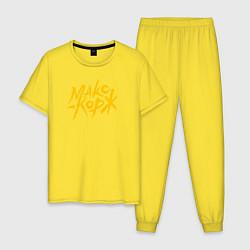 Пижама хлопковая мужская Макс Корж цвета желтый — фото 1