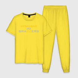 Пижама хлопковая мужская Красивая из Brazzers цвета желтый — фото 1