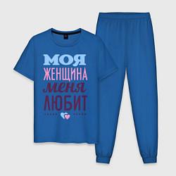 Пижама хлопковая мужская Моя женщина меня любит цвета синий — фото 1