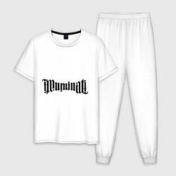 Пижама хлопковая мужская Амбиграмма Иллюминати цвета белый — фото 1