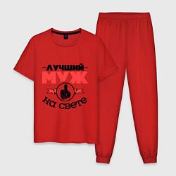 Пижама хлопковая мужская Лучший муж цвета красный — фото 1