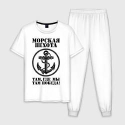 Пижама хлопковая мужская Морская пехота цвета белый — фото 1