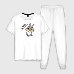 Пижама хлопковая мужская В моем сердечке цвета белый — фото 1