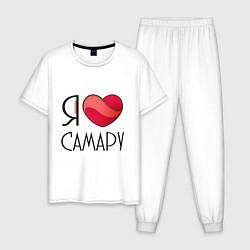 Пижама хлопковая мужская Я люблю Самару цвета белый — фото 1